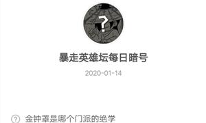 暴走英雄坛1月14日暗号答案介绍
