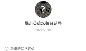暴走英雄坛1月15日暗号答案介绍