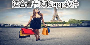适合春节购物的手机软件
