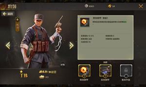 亮剑手游丁伟技能定位玩法攻略