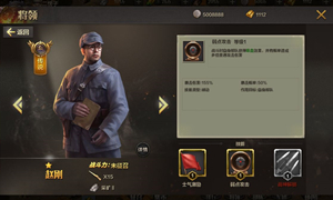 亮剑手游赵刚技能定位玩法攻略