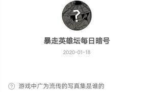 暴走英雄坛1月18日暗号答案介绍