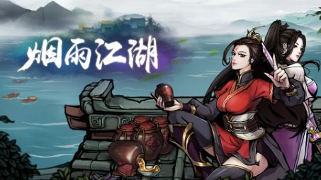 烟雨江湖刀法大全