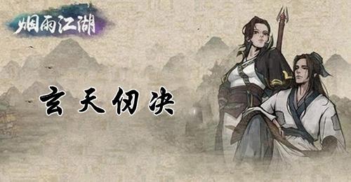 烟雨江湖玄天仞决介绍