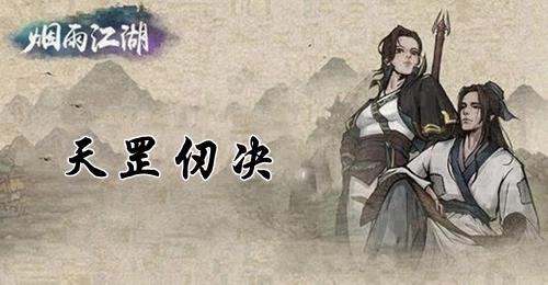 烟雨江湖天罡仞决介绍