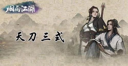 烟雨江湖天刀三式介绍