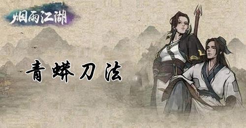 烟雨江湖青蟒刀法介绍