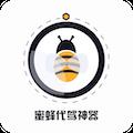 蜜蜂代驾神器