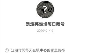 暴走英雄坛1月19日暗号答案介绍