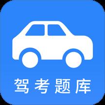 小车考驾照驾考