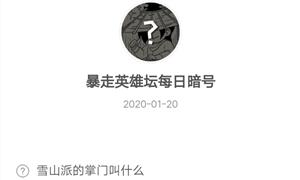 暴走英雄坛1月20日暗号答案介绍