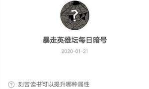 暴走英雄坛1月21日暗号答案介绍