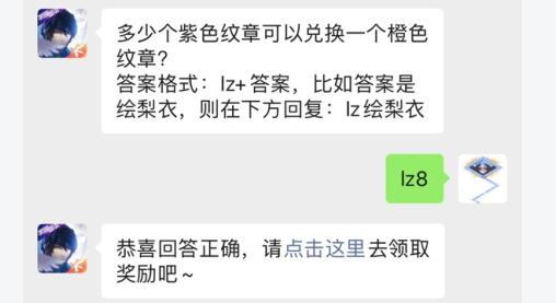 龙族幻想手游2.4微信每日一题答案