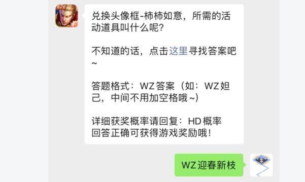 王者荣耀微信公众号2月7日每日一题答案