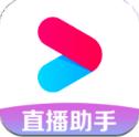 优酷直播助手app下载-优酷直播助手app下载v1.0.0安卓版