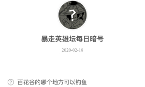暴走英雄坛2月18日暗号答案介绍