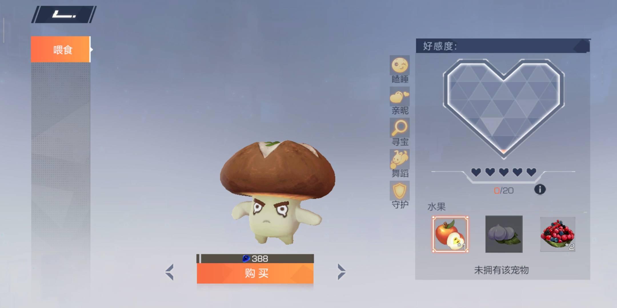 风云岛行动宠物香菇怎么样