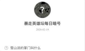 暴走英雄坛2月19日暗号答案介绍
