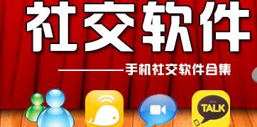 手机在线社交的软件