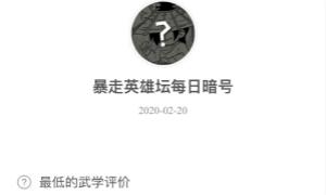 暴走英雄坛2月20日暗号答案介绍