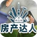 房产达人中文版