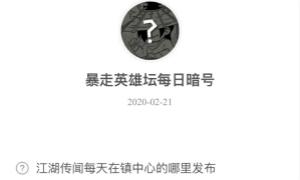 暴走英雄坛2月21日暗号答案介绍