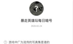 暴走英雄坛2月24日暗号答案介绍