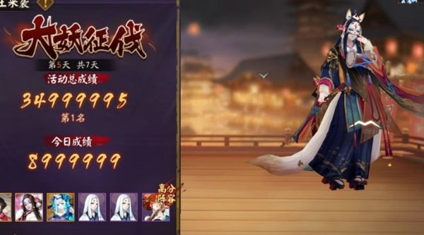 阴阳师大妖征伐第五天怎么打