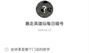 暴走英雄坛2月25日暗号答案介绍