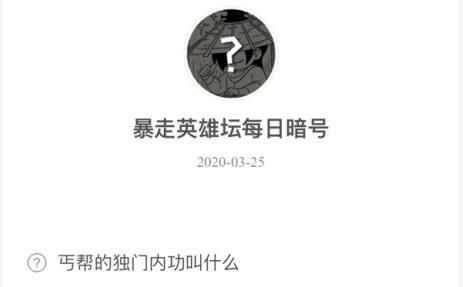 暴走英雄坛3月25日暗号答案介绍