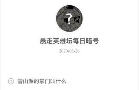 暴走英雄坛3月26日暗号答案介绍
