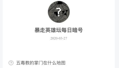 暴走英雄坛3月27日暗号答案介绍