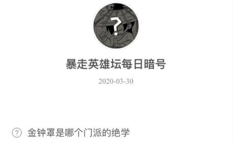 暴走英雄坛3月30日暗号答案介绍