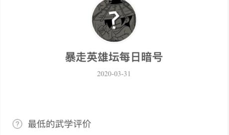 暴走英雄坛3月31日暗号答案介绍