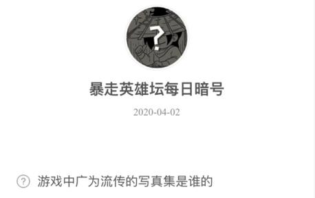 暴走英雄坛4月2日暗号答案介绍
