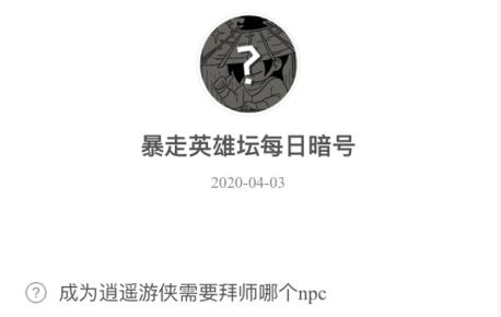 暴走英雄坛4月3日暗号答案介绍