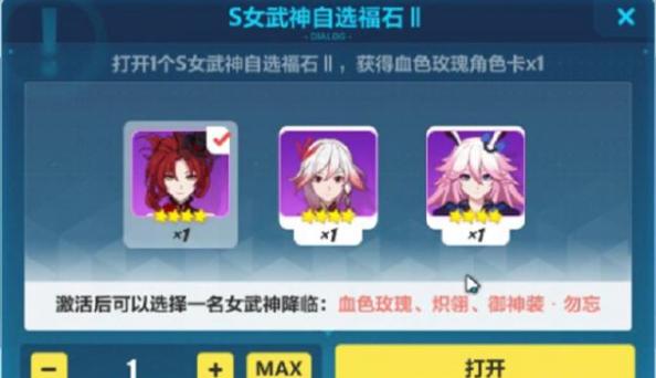 崩坏3自选s福石选择推荐