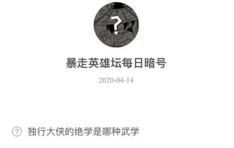 暴走英雄坛4月14日暗号答案介绍