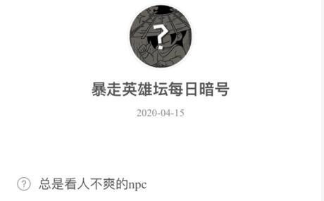 暴走英雄坛4月15日暗号答案介绍