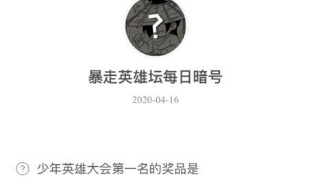 暴走英雄坛4月16日暗号答案介绍