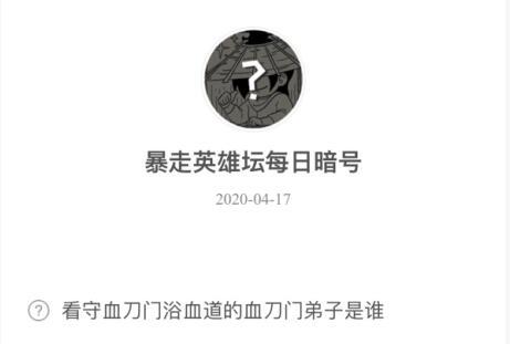 暴走英雄坛4月17日暗号答案介绍