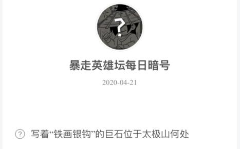 暴走英雄坛4月21日暗号答案介绍