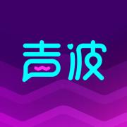 声波app