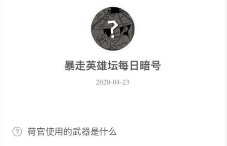 暴走英雄坛4月23日暗号答案介绍