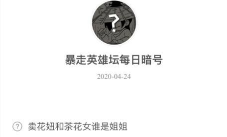 暴走英雄坛4月24日暗号答案介绍