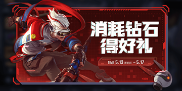 王者荣耀5月13日更新内容介绍