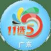 广东11选5