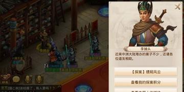 问道手游6月1日镖局风云探案任务攻略
