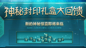 DNF6月12日神秘封印礼盒答案是什么