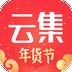 云集app官方免费下载